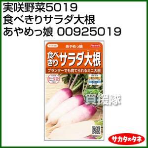 サカタのタネ 実咲野菜5019 食べきりサラダ大根 あやめっ娘 925019 truetools
