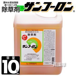 サンフーロン 除草剤 10L ラウンドアップのジェネリック農薬 除草 希釈 グリホサート系|truetools