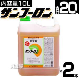 サンフーロン 除草剤 10L 2本セット ラウンドアップのジェネリック農薬 除草 希釈 グリホサート系|truetools