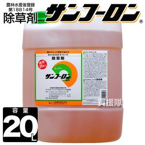 サンフーロン 除草剤 20L ラウンドアップのジェネリック農薬 除草 希釈 グリホサート系|truetools
