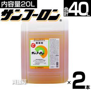 サンフーロン 除草剤 20L 2本セット ラウンドアップのジェネリック農薬 除草 希釈 グリホサート系|truetools