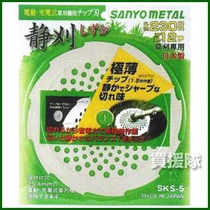 三陽金属 草刈機用チップソー 静刈 シルキーホワイト 外径230mm×刃数12P 0111|truetools