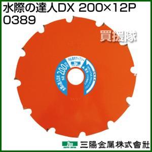 三陽金属 水際の達人DX 200×12P 0389