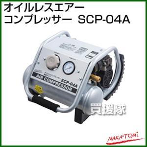 ナカトミ オイルレスエアーコンプレッサー SCP-04A カラー:シルバー truetools
