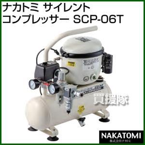 ナカトミ サイレントコンプレッサー SCP-06T|truetools