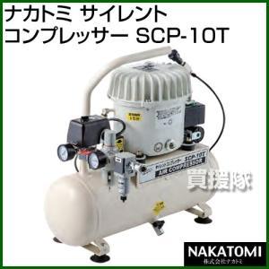 ナカトミ サイレントコンプレッサー SCP-10T|truetools