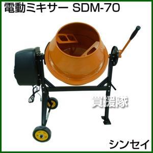 シンセイ 電動ミキサー SDM-70|truetools