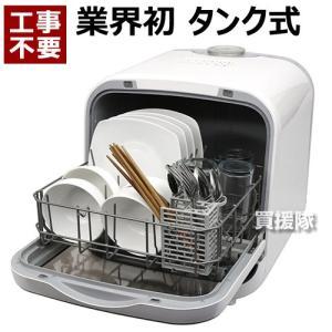 食器洗い乾燥機 Jaime (ジェイム) SDW-J5L(W)