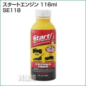 スタートエンジン 劣化燃料回復剤 118ml SE118|truetools