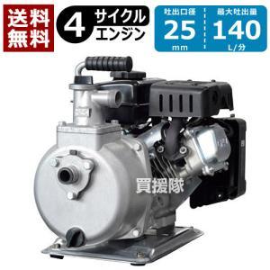 工進 エンジンポンプ 4サイクル 片手ハンドル 25mm SEV-25FG KOSHIN|truetools