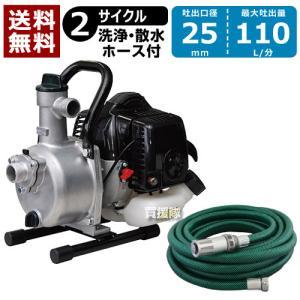 工進 エンジンポンプ 2サイクル 25mm SEV-25L-R 散水ホース付 KOSHIN|truetools