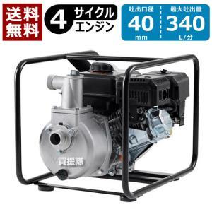 工進 4サイクルエンジンポンプ 40mm SEV-40X|truetools
