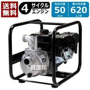 4サイクル エンジンポンプ SEV-50X 工進|truetools