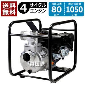 4サイクル エンジンポンプ SEV-80X 工進|truetools