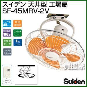 業務用扇風機 工場扇 天井型 スイデン SF-45MRV-2V|truetools