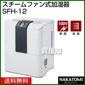スチームファン式加湿器 SFH-12|truetools