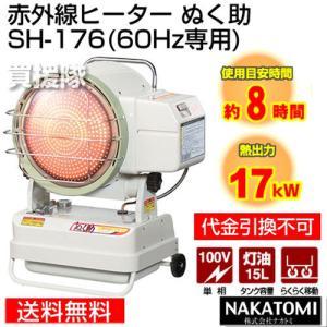 赤外線ヒーター SH-176 60Hz用|truetools