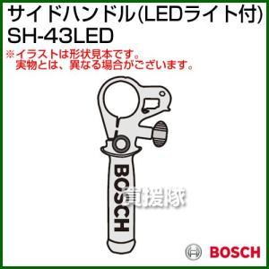 BOSCH サイドハンドル SH-43LED LEDライト付