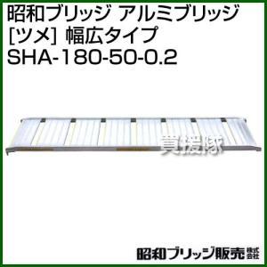 昭和ブリッジ 管理機用 アルミブリッジ 180cm 500幅 0.2t/1本 ツメ 幅広タイプ SHA-180-50-0.2 truetools