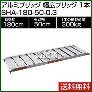 昭和ブリッジ アルミブリッジ 幅広ブリッジ SHA-180 0.3t/1本 500幅 ツメ SHA-180-50-03|truetools