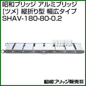 昭和ブリッジ 管理機用 アルミブリッジ 180cm 800幅 0.2t/1本 ツメ 縦折り型 幅広タイプ SHAV-180-80-0.2 truetools