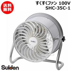 スイデン すくすくファン 100V SHC-35C-1|truetools