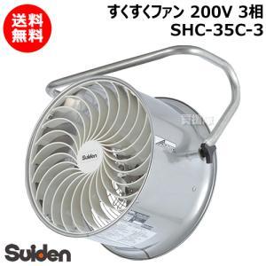スイデン すくすくファン 3相200V SHC-35C-3|truetools