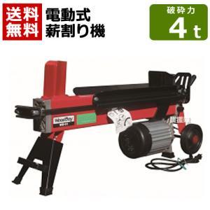 薪割り機 電動式 ウッドボーイ WB-01 シングウ|truetools