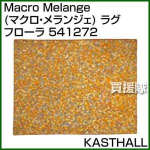 KASTHALL Macro Melange マクロ・メランジェ ラグ フローラ 541272 カラー:AUTUMN45|truetools