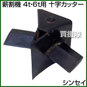 シンセイ 薪割機 4t・6t用 十字カッター|truetools