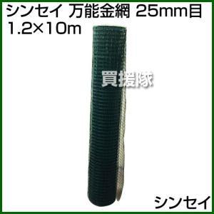 シンセイ 万能金網 25mm目 1.2×10m|truetools