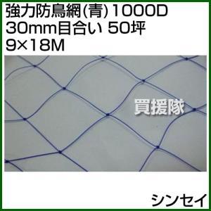 シンセイ 強力防鳥網 青 1000D 30mm目合い 50坪 9×18M カラー:青|truetools