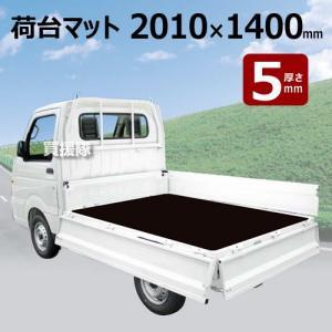 シンセイ 軽トラマット 22kg 5mm×2010×1400|truetools