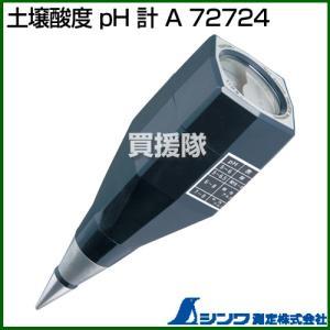シンワ測定 土壌酸度 pH 計 A 72724の関連商品4