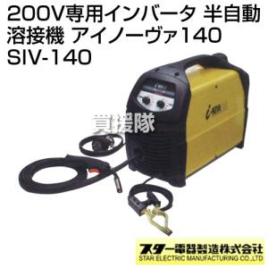 スター電器 スズキッド 200V専用インバータ 半自動溶接機 アイノーヴァ140 SIV-140|truetools