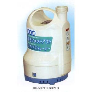 工進 水中ポンプ ポンディ 海水用 SK-53210 50Hz|truetools