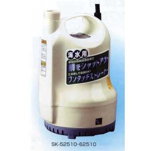 工進 水中ポンプ ポンディ 海水用 SK-62510 60Hz|truetools