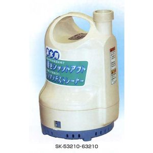 工進 水中ポンプ ポンディ 海水用 SK-63210 60Hz|truetools