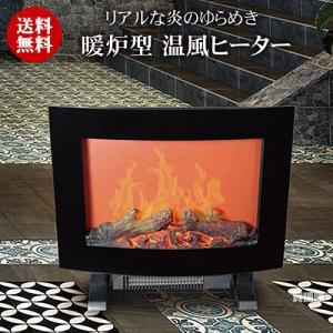 エスケイジャパン 暖炉型 温風ヒーター 疑似暖炉炎 SKJ-CX1200DG 買援隊 PayPayモール店