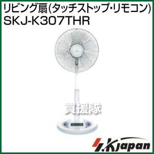 リビング扇 タッチストップ・リモコン SKJ-K307THR エスケイジャパン|truetools