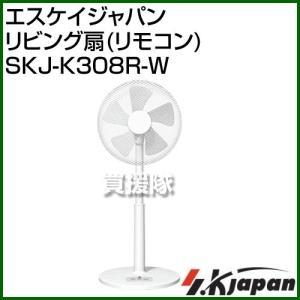 エスケイジャパン リビング扇 リモコン SKJ-K308R-W|truetools