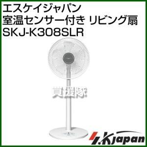 エスケイジャパン 室温センサー付き リビング扇 SKJ-K308SLR|truetools