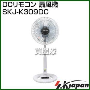 SKジャパン DCリモコン 扇風機 SKJ-K309DC|truetools