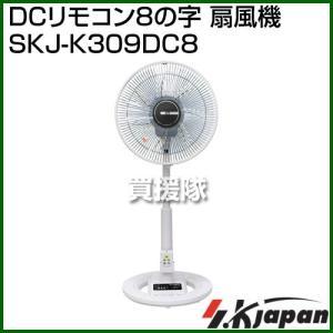 SKジャパン DCリモコン8の字 扇風機 SKJ-K309DC8|truetools
