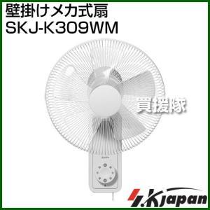 SKジャパン 壁掛けメカ式扇 SKJ-K309WM|truetools