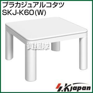 エスケイジャパン プラカジュアルコタツ SKJ-K60-W|truetools