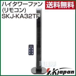エスケイジャパン ハイタワーファン リモコン SKJ-KA32TFブラウン|truetools