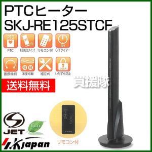 エスケイジャパン PTCヒーター SKJ-RE125STCF リモコン付|truetools