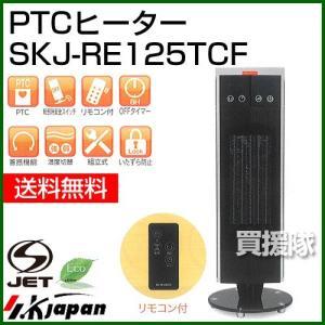 エスケイジャパン 薄型タワーPTCヒーター SKJ-RE125TCF リモコン付|truetools