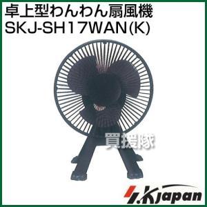 卓上型 わんわん扇風機 SKJ-SH17WAN-K エスケイジャパン|truetools